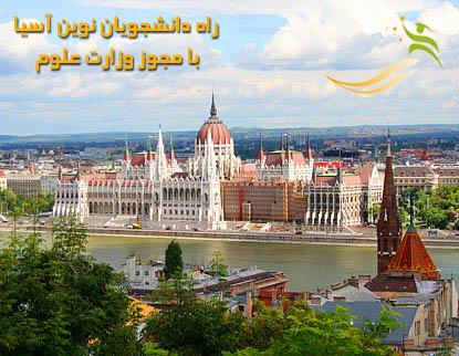 تحصیل در مجارستان – درباره مجارستان (hungary)