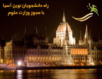 تحصیل در مجارستان – توریسم کشور مجارستان