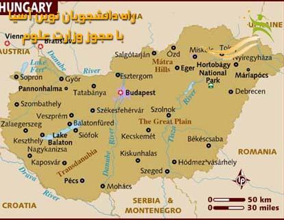تحصیل در مجارستان – جغرافیا و همسایگان کشور مجارستان