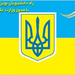 تحصیل در اوکراین پزشکی