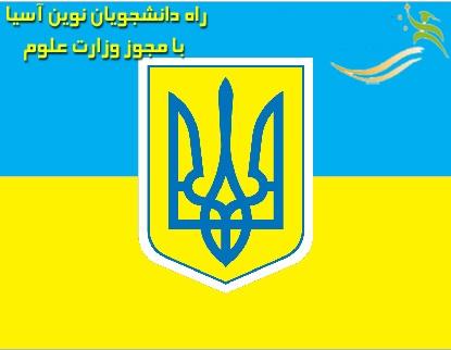 تحیصل در اوکراین پزشکی
