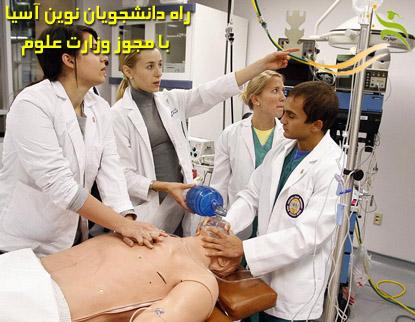 تحصیل در اوکراین – دانشگاه های پزشکی،دندانپزشکی،داروسازی