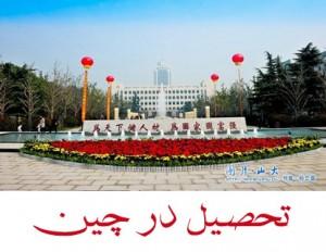 تحصیل در چین